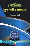Prarambhik Gujarati Vyakaran
