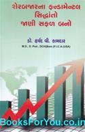 Sharebazarna Fundamental Siddhanto Jani Safla Bano (Gujarati Book)