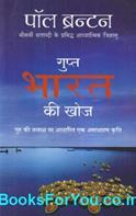 Gupt Bharat Ki Khoj (Hindi Translation of A Search In Secret India)