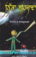 Nikka Shahezada (Punjabi Translation of Le Petit Prince)