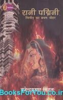 Rani Padmini Chittor Ka Pratham Johar (Hindi Book)