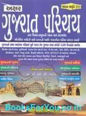 Gujarat Parichay (Gujarat Vishe 6000 Thi Pan Vadhu Prashno)