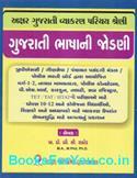 Akshar Gujarati Bhashani Jodani ane Shabdvaibhav (Latest Edition)
