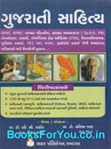 Akshar Gujarati Sahitya (Latest Edition)