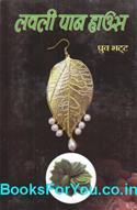 Lovely Pan House (Hindi Book)
