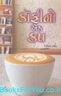 Coffeeno Ek Cup (Gujarati Tunki Vartao)