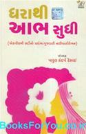 Dharathi Aabh Sudhi (Gujarati Tunki Vartao)
