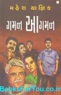 Gaman Aagaman (Gujarati Navalkatha)