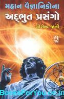 Mahan Vaigyanikona Adbhut Prasango (Gujarati Book)