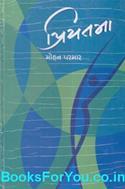 Priyatama (Gujarati Navalkatha)