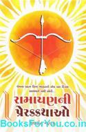 Ramayanni Prerak Kathao (Gujarati Book)