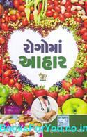 Rogoma Aahar (Gujarati Book)