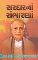 Sardarna Sambharna (Gujarati Book)