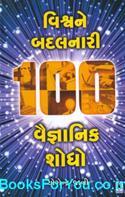 Vishwane Badalnari 100 Vaigyanik Shodho (Gujarati Book)