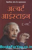 Albert Einstein (Biography in Hindi)