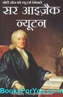 Sir Issac Newton (Biography in Hindi)