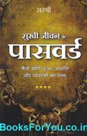 Sukhi Jivan Ke Password (Hindi Book)