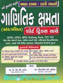 GPSC Paper 2 Mate Ganitik Kshamta Ank Ganit (Short Tricks Sathe)