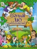 Aesopni 50 Nitikathao ઈસપની 50 નીતિકથાઓ (Gujarati Book)