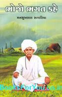 Bhojo Bhagat Kahe (Gujarati Book)