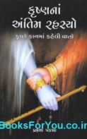 Krishna Na Antim Rahasyo (Gujarati Book)