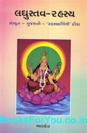 Laghustav Rahasya Rahasyadarshini Tika Sathe (Gujarati Book)