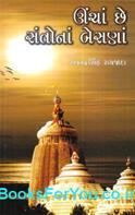 Uncha Chhe Santona Besna (Gujarati Book)