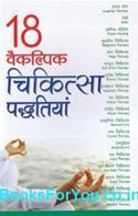 18 Vaikalpik Chikitsa Paddhatiya (Hindi Book)