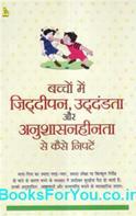 Bachcho Mein Ziddipan Se Kaise Nipte (Hindi Book)