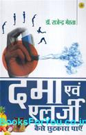 Dama Evam Allergy Se Kaise Chhutkara Paye (Hindi Book)