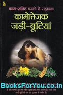 Kaamuttejak Jadibutiyan (Hindi Book)