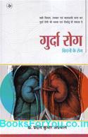 Kidney Ke Rog Ki Chikitsa (Hindi Book)