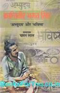 Krantiveer Bhagat Singh Abhyuday aur Bhavishya (Hindi Book)