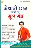 Medhavi Chhatra Banne Ke Mool Mantra (Hindi Book)