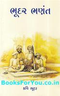 Bhudar Bhanant (Gujarati Kavya)