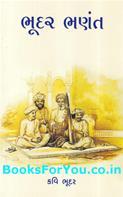 Bhudarji Lalji Joshi