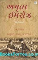 Amruta Imroz Ek Prem Kahani (Gujarati Book)