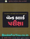 Bank Clerk Pariksha Mate Gujarati Book (Latest Edition)