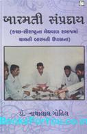 Baramati Sampraday (Gujarati Book)