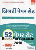 GPSC Tatha Anya Pariksha Mate 52 Previous Year Paper Set Jawab Sathe (Latest Edition 2018)