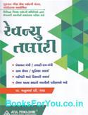 GSSSB Dwara Ayojit Revenue Talati Bharti Pariksha Mate Gujarati Book (Latest Edition)