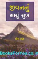Jivan Nu Sachu Sukh (Gujarati Translation of What All The Worlds A Seeking)