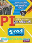 Police Inspector PI Mukhya Pariksha Mate Gujarati Varnatmak (Latest Rdition)