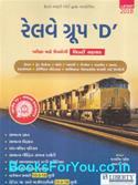 Railway Group D Bharti Pariksha Mate Gujarati Book (Latest Edition)