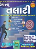 Revenue Talati Tatha Junior Clerk Bharti Pariksha Mate Gujarati Book (Latest Edition 2018)