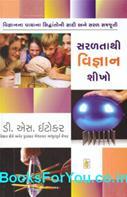 Saralta Thi Vigyan Shikho (Gujarati Book)