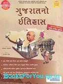 Spardhatmak Pariksha Mate Gujaratno Itihas (Latest Edition)