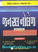 Spardhatmak Parikshao Mate General Knowledge Gujarati Book (Latest Edition)