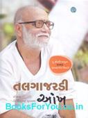 Talgajardi Aankh (Morari Bapuna 1111 Jivandarshan Vicharo)