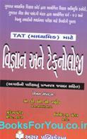 TAT Madhyamik Mate Vigyan ane Technology Gujarati Book (Latest Edition)